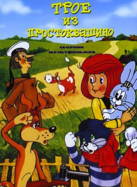 Трое из Простоквашино все серии торрент (1978-1984/BDRip)