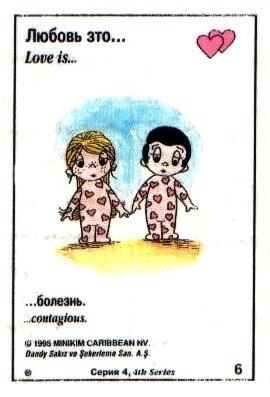Love Is... - сборник фантиков от жевачки Love Is. Любовь это...