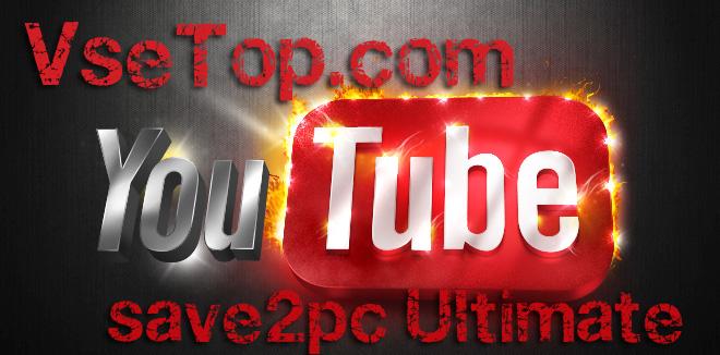 save2pc Ultimate – скачать видео не без; YouTube, Google Video, ВКонтакте равным образом т.п.