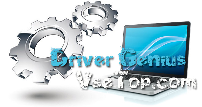 Driver Genius Professional на русском - ключ встроен