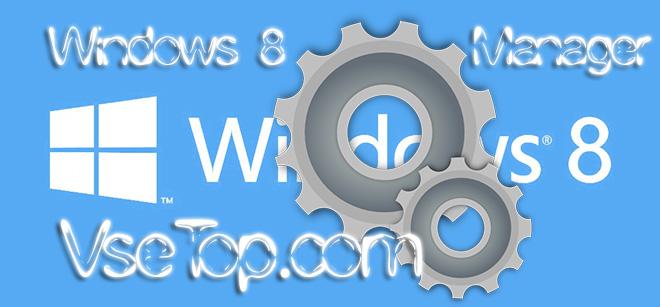 Windows 8 Manager – программа для оптимизации и настройки Windows 8