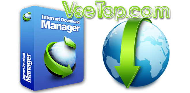 Internet Download Manager + crack – менеджер загрузки