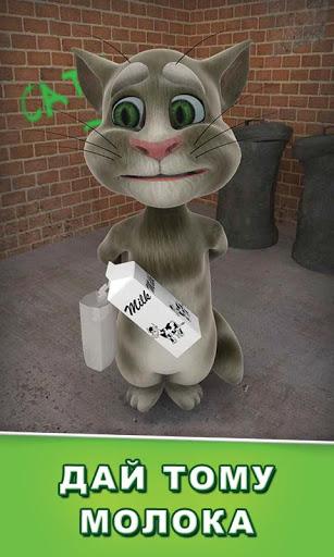 Talking Tom Cat Pro 2 для Android