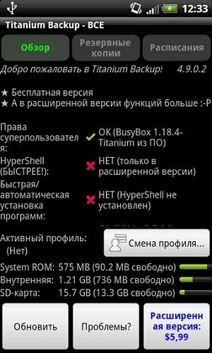 Скачать Titanium Backup + Pro key для Android