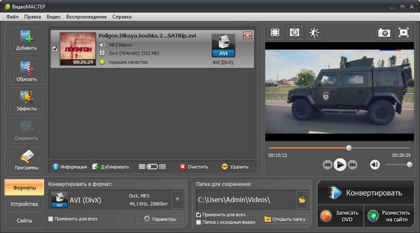 Программа видео мастер скачать бесплатно