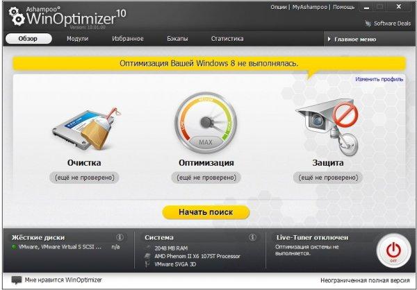 Ashampoo WinOptimizer 10 ключ – программа для оптимизации компьютера