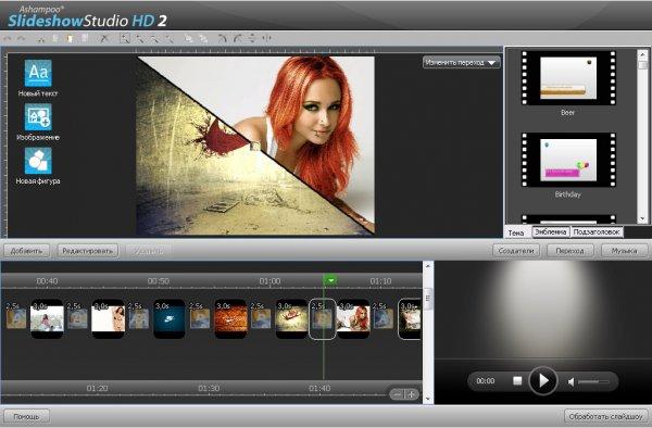 Ashampoo Slideshow Studio HD 2 – программа для создания слайд-шоу из фото