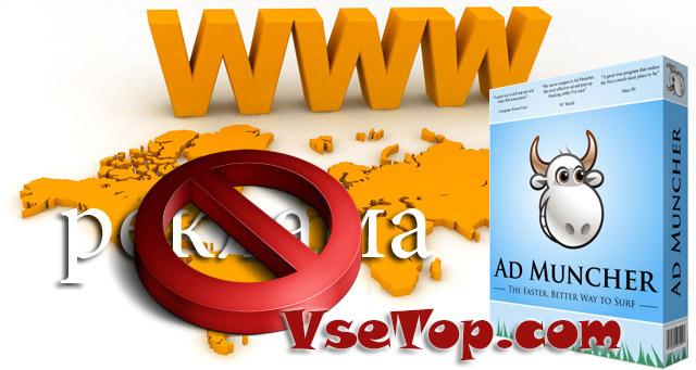 программа для блокирование рекламы