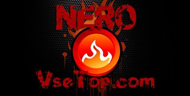 Nero Burning ROM 12 русская версия + crack и Portable