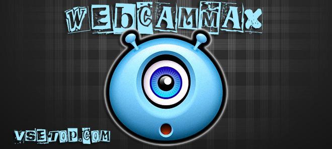 WebcamMax на русском - программа для веб-камеры
