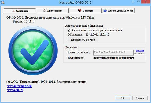Скачать ОРФО 2012 Максимальная + ключ - программа для проверки орфографии