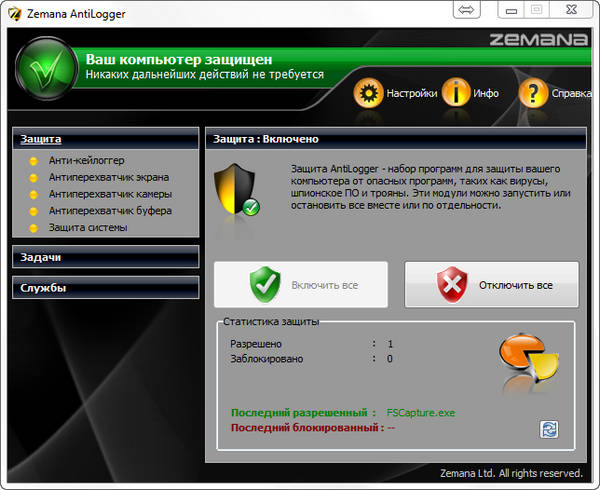 Zemana Anti Logger – программа для защиты от вирусов