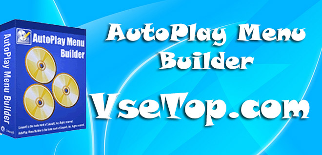 AutoPlay Menu Builder – программа для создания загрузочного меню диска