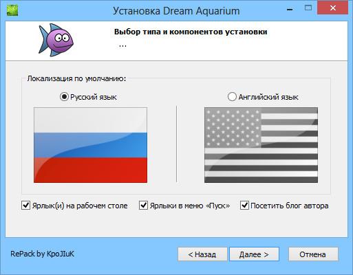 Скринсейвер Dream Aquarium – аквариум на рабочий стол