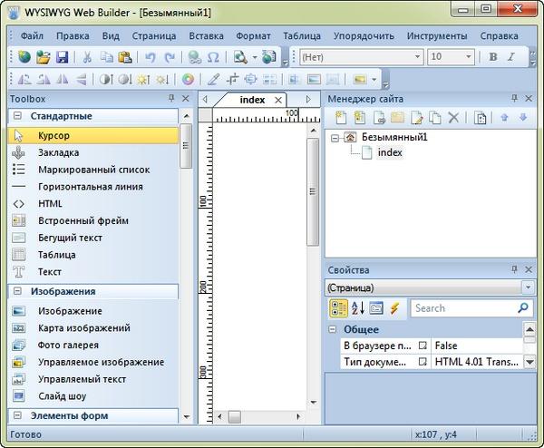 программы для создание сайтов