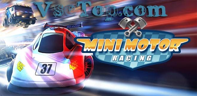 Mini Motor Racing – гонки для Android