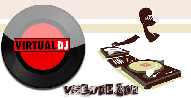 Скачать Virtual DJ Pro – программа для ди-джеев