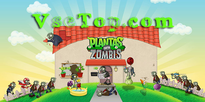 Скачать Plants vs. Zombies на русском для компьютера