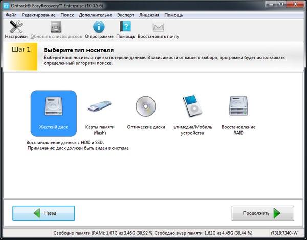 Скачать Ontrack EasyRecovery Enterprise 10 crack - программа для восстановления данных
