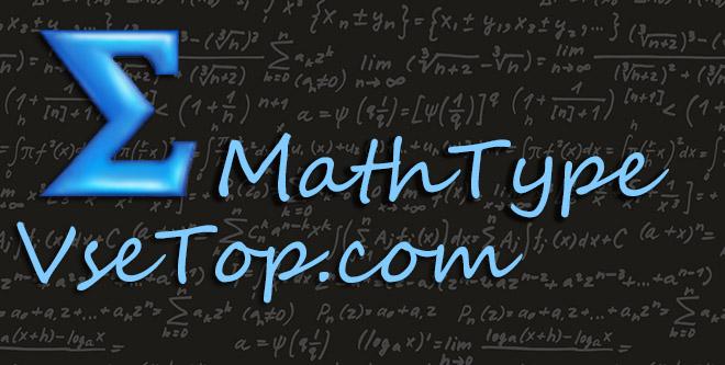 Скачать MathType нате русском - вычитчик формул