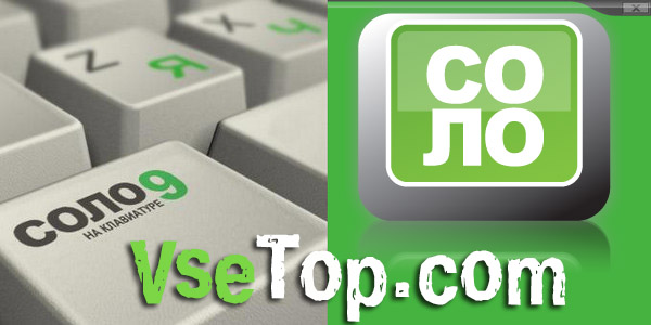 Скачать Соло на клавиатуре 9 – русский и английский курс (ключ встроен)