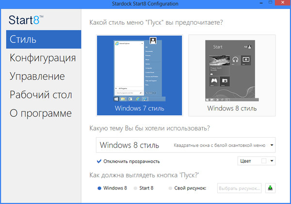 stardock start8 – кнопка пуск для Windows 8