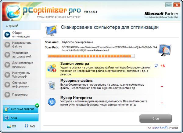 PC Optimizer Pro ключ – программа для ускорения компьютера