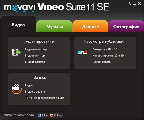 Movavi Video Suite 16 ключ – программа для работы с видео