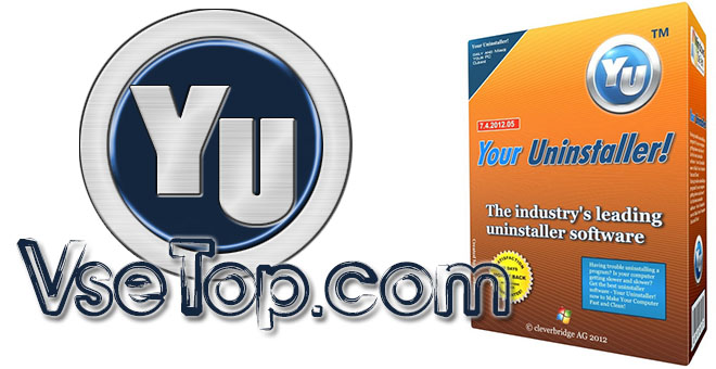 Your Uninstaller! Pro на русском + ключ