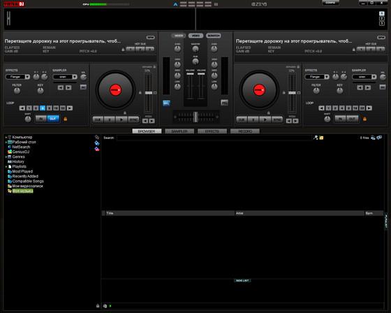 Скачать Virtual DJ Pro 7 crack