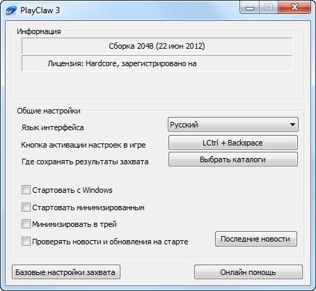 PlayClaw 3 и код активации - программа для записи видео игр