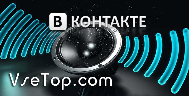 VKMusic 4 - скачать музыку с контакта (ВКонтакте)