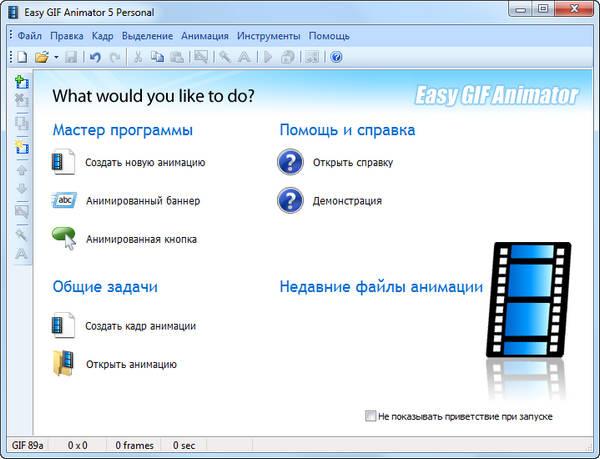 Easy GIF Animator Pro v6.1.0.52 – создание анимированных GIF изображений
