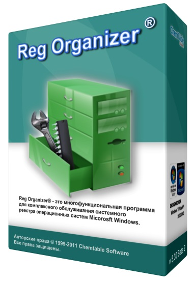 Reg Organizer 8 + ключ