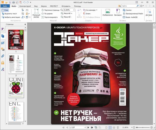 Foxit Reader 7 русская версия - программа для чтения PDF