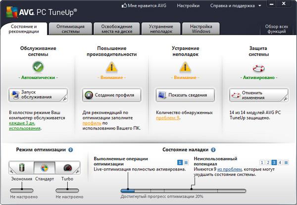 Скачать AVG PC Tuneup 2013 ключ
