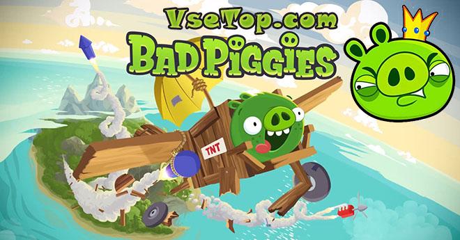 Bad piggies игру скачать