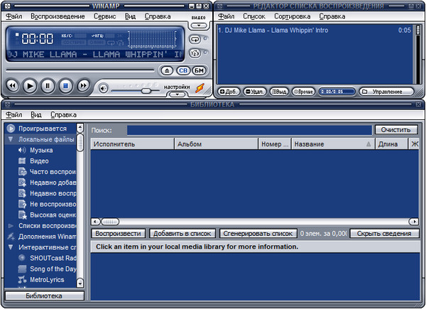 Winamp Pro 5 русская версия для Windows