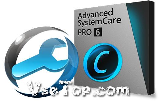 Скачать Advanced SystemCare Pro 6 + ключ