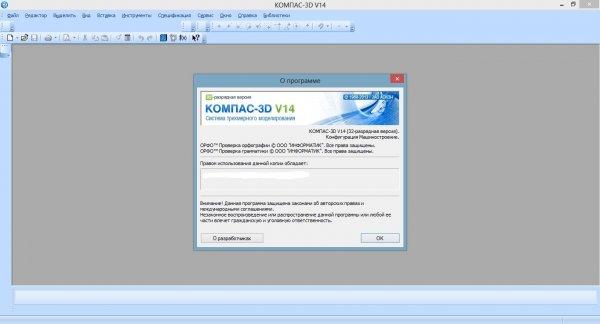 Скачать Компас-3D v14 торрент