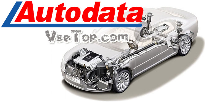 Скачать AutoData 3.38 торрент