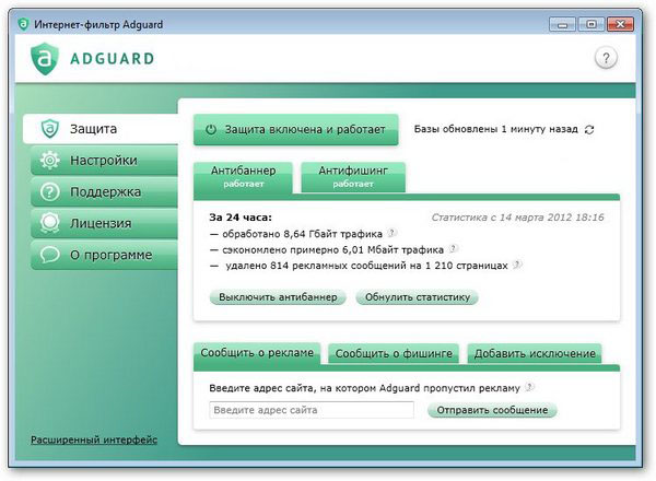 AdGuard 6.3 + ключ