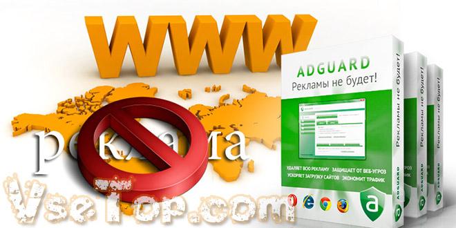 AdGuard 6.2 + ключ