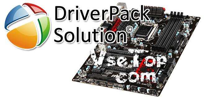 Скачать DriverPack Solution 17 торрент – сборник драйверов