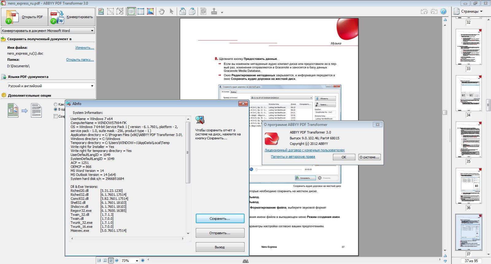 Программа для редактирования пдф файлов скачать торрент