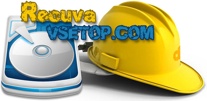 Скачать Recuva Professional / Technician Edition на русском