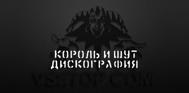 Король и Шут Дискография / Все песни группы Король и Шут - торрент