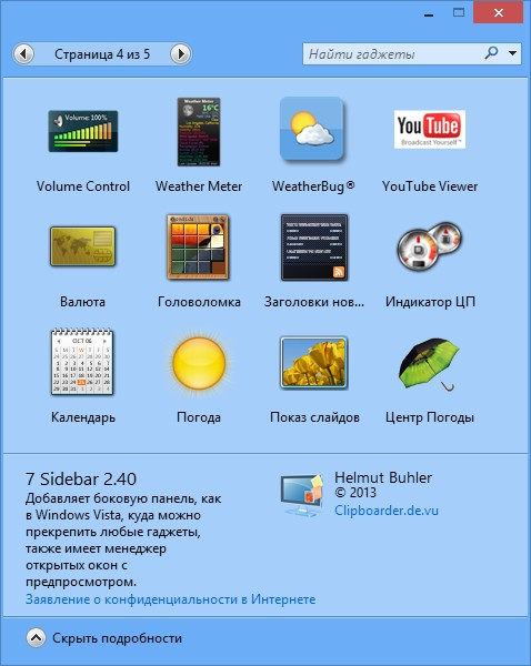 8GadgetPack 7.0 - гаджеты для windows 8