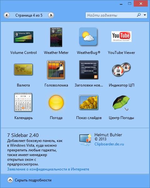 8GadgetPack 7.0 - гаджеты для windows 8