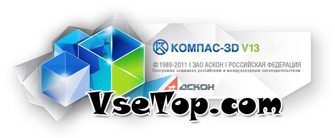 инструкция по установке программы компас V14 - фото 7